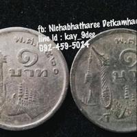 เหรียญ 1 บาท ปี 2520