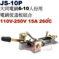 威訊科技電子百貨 JS-10P 6-10人份大同電鍋恆溫板組合