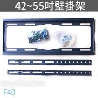 超薄液晶電視壁掛架 F40  55吋/42吋/40吋 (承重45kg/孔距40x40cm/離牆2.5cm)37吋32吋