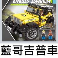 樂積木【預購】星堡 藍哥吉普車 JEEP 黃色 非樂高LEGO相容 越野車 悍馬車 休旅車 XB03024