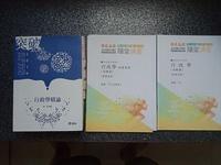 2019行政學精論(陳真編著)+行政學特選菁華(含概要)+授課綱表上、下冊