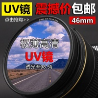 Longview High-definition UV Filter 46 Mm Panasonic Sigma Leica And Lens 46 Mm UV Filter Lens Protect
