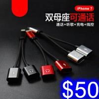蘋果金屬一分二音頻線 Lightning轉接線 適用i7/i8/iX 充電耳機轉接線 可通話聽歌 支援IOS11