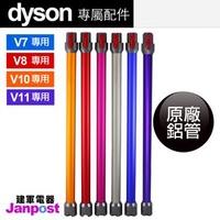 [建軍電器] 現貨 原廠盒裝Dyson V11 V10 V8 V7 wand 專用長管 (銀/金/藍/紅/粉/紫 六色可選)