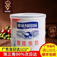 雀巢全脂煉乳鷹嘜煉奶牛奶奶茶蛋撻材料烘焙原料350g原裝罐裝家用