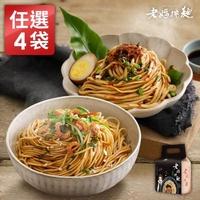 【老媽拌麵】任選4袋-老成都擔擔麵/胡椒麻醬六種口味(4包入/袋 x4袋共16包入)