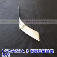 極創汽車配件¥ MAZDA 馬自達 15年 MAZDA 3 專用 前霧燈飾板 霧燈框 霧燈罩 飾蓋 白鐵 5門專用