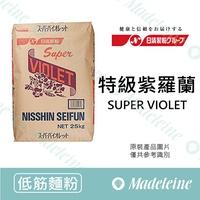 [ 低筋麵粉 ]日清製粉 特級紫羅蘭