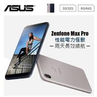 ASUS ZenFone Max Pro【電力怪獸】ZB602KL│ 新品 含稅 免運 保固1年 ZB602