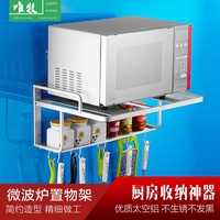 Alloy Kitchen Storage Rack Microwave Oven Electric Oven Bracket Wall Mount