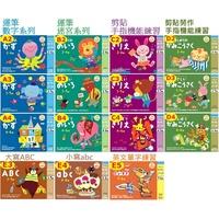 渡邊太太~日本Kumon 練習遊戲本 運筆剪貼手指機能練習 ABC英文單字(2~6歲用)