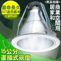 15公分直插式崁燈 《不加玻、適用E27燈頭》 直插崁燈 白色圓鋁框 蝴蝶片 開放型直插崁燈