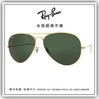 永恆經典不滅 RAY BAN 太陽眼鏡 RB-3025-L0205 ( 尺寸 58 )47519
