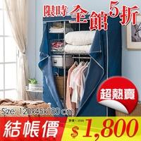 【悠室屋】五層二抽大衣櫃 120x45x180 cm 韓系魔衣櫥 DIY抽屜網籃衣架