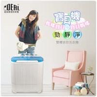 【IDEAL 愛迪爾】3.5kg 雙槽 迷你洗衣機 - 寶貝機( 湖水藍 E0730C )