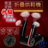 【LTP-烘鞋機】直立式定溫熱風可定時除臭殺菌乾燥烘鞋烘襪烘乾機