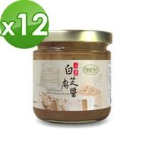 【樸優樂活】石磨白芝麻醬-原味(180g/罐)x12罐組