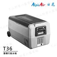【露營趣】公司貨享保固 艾凱 Alpic Air 冰虎 T36 36L 雙槽行動冰箱 LG壓縮機 車用冰箱 車載冰箱 急凍-20度