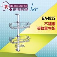 【夯】HCG 和成 浴室衛浴配件 BA4832 不鏽鋼活動置物架 雙層置物架 ST置物架 收納架