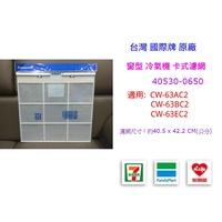 國際牌 冷氣濾網 卡式濾網 (適用冷氣:CW-63AC2、CW-63BC2、CW-63EC2 )40530-0650