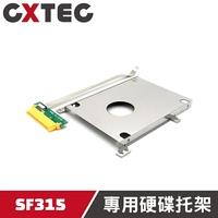 Acer 宏碁 SWIFT 3 SF315 專用 2.5吋 SATA 筆電擴充硬碟轉接盒托架支架排線【HDC-SF1】