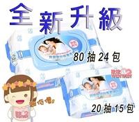 全新升級貝恩嬰兒保養柔濕巾、貝恩濕紙巾超厚型「80抽 24包」+ 「隨身包20抽15包」