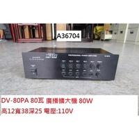 A36704 80瓦 廣播擴大機 ~ DV-80PA 80瓦擴大機 二手擴大機 回收二手傢俱 聯合二手倉庫
