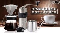 不鏽鋼濾網及玻璃咖啡壺組+【Welead】不鏽鋼手沖細口壺350ml+