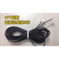 【168無線電】KENWOOD TM-V71A V71A V71E V71 面板延長線 面板分離線 5米 含稅
