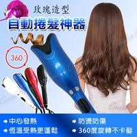 Qmaker 💕玫瑰型🌷 自動捲髮器  玫瑰 捲髮器 捲髮棒 電捲棒 自動 電髮捲  公主捲 亞馬遜 捲髮神器