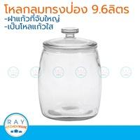 โหลแก้วกลมทรงป่อง ฝาแก้ว 9.6 ลิตร