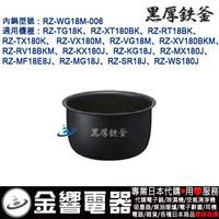 【金響電器代購空運】HITACHI RZ-WG18M-006,日立壓力IH電子鍋內鍋,RZ-RV18BKM專用