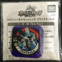 Pokemon Tretta Trophy Black Kyurem (able to scan now at U1)