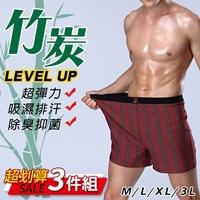白金竹炭平口褲【3件組】男用平口褲 超彈性 男內褲 吸濕抗菌 台灣製造 【綾羅綢緞】