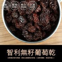 【築地一番鮮】智利美味無籽葡萄乾(230±5克)▶全館滿499免運