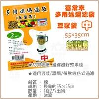 【九元生活百貨】喜常來 多用途過濾袋/中 豆漿袋