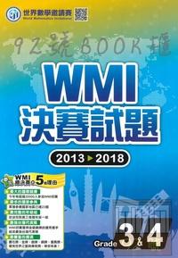 奧林匹克WMI數學決賽試題2013-2018國小組3&4