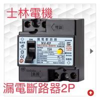 士林電機 漏電斷路器 2P15-30A👉大量現貨👈