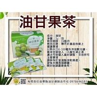 油甘果茶一盒有20包、油甘粉一罐80g