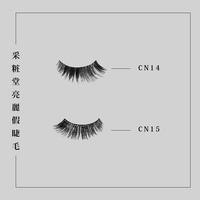 【美之初髮妝舖】采粧堂亮麗假睫毛/假睫毛 #CN14/#CN15