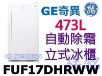 祥銘GE奇異473L無霜立式冷凍櫃立式冰櫃FUF17DHRWW自動除霜請詢價