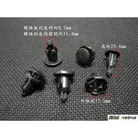 938嚴選 6483 保險桿護板內龜板車門戶定內飾板內裝卡子固定扣 適用 LANCER VIRAGE