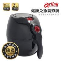 【Arlink】健康免油氣炸鍋 EC-103 (加碼贈隔熱三角架+食譜) 1入/組