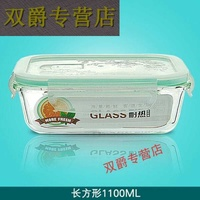 Tupperware Glass lunch box Microwave oven Glass bowl with round box Sealing lunch 1100ml Rectangular lid box long