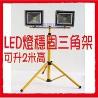 ✦附發票✦【LED投射燈三角架】 可升2米高 加粗穩固腳架 燈架不含燈 LED探照燈 汽車美容 工作燈 釣魚 露營