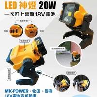 LED照明燈通用 牧田 德偉18v電池