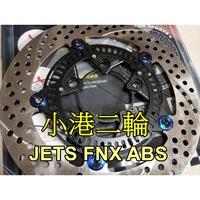 【小港二輪】現貨.NCY N-18 N18.260mm 緊繃浮動碟/浮動碟 JETS ABS.FNX ABS適用