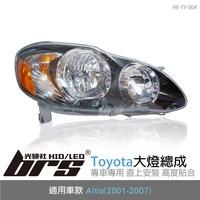 【brs光研社】HE-TY-004 Altis 大燈總成 Toyota 豐田 美規版 TYC製 黑底款