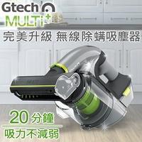 【英國 Gtech】Multi Plus 小綠無線除蹣吸塵器 /ATF012-MK2 送原廠濾心2組
