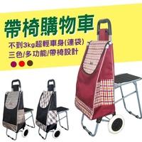 【Lassley】帶椅購物車(菜籃車 買菜車 摺疊 座椅 隨坐 輕巧 附椅)